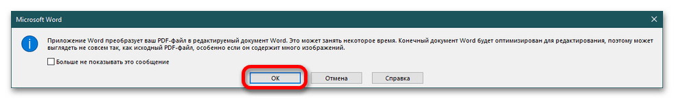 как вставить пдф файл в ворд_07