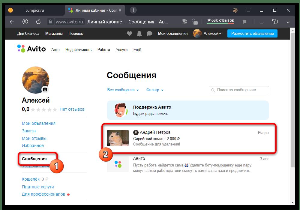 Как заблокировать пользователя на Авито_007
