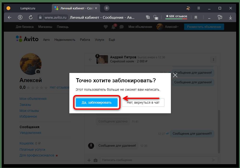 Как заблокировать пользователя на Авито_009