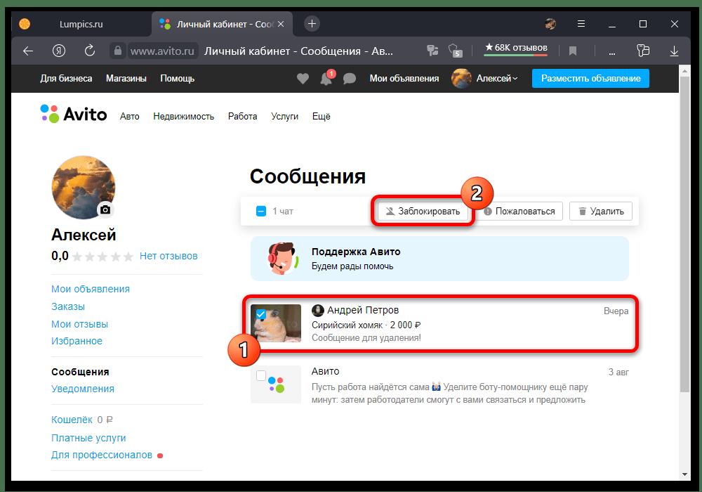 Как заблокировать пользователя на Авито_011