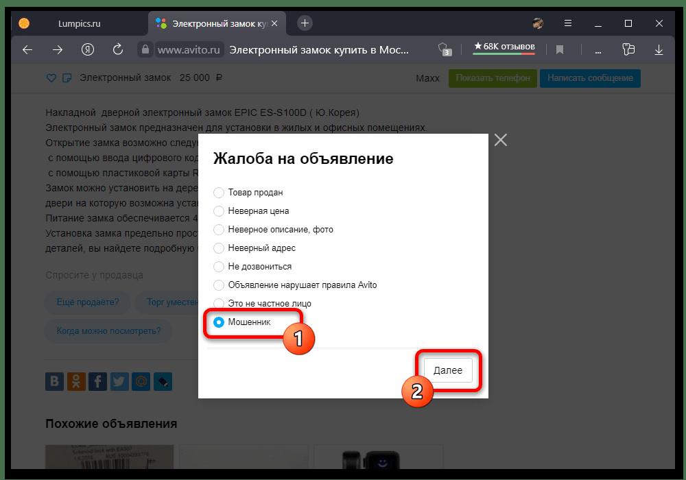 Как заблокировать пользователя на Авито_012