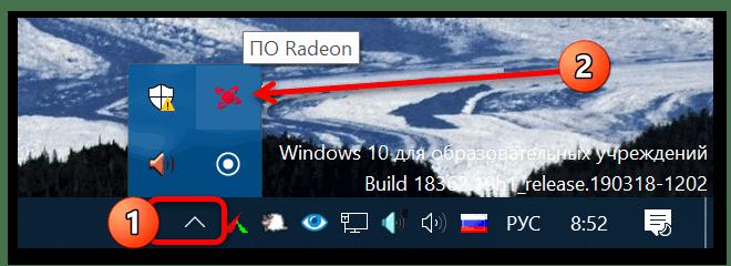 как зайти в настройки видеокарты AMD-3