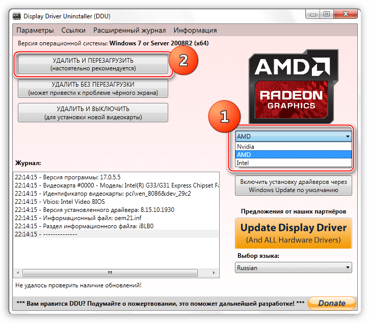 как зайти в настройки видеокарты Intel-8