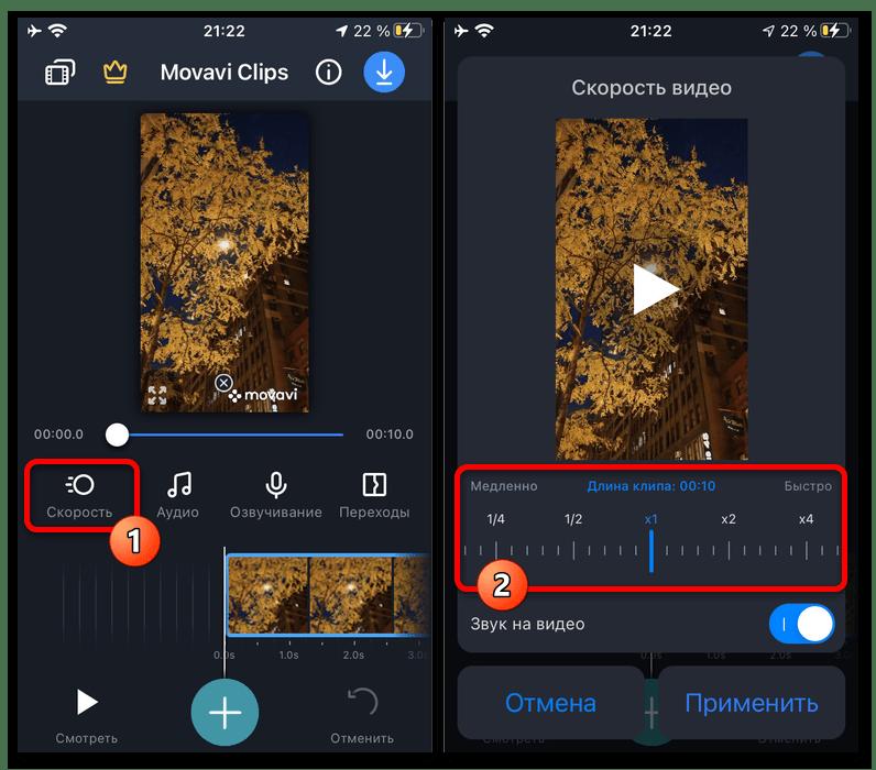 Как замедлить видео в Инстаграм_018