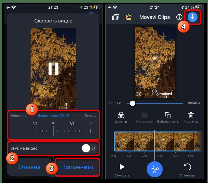 Как замедлить видео в Инстаграм_019