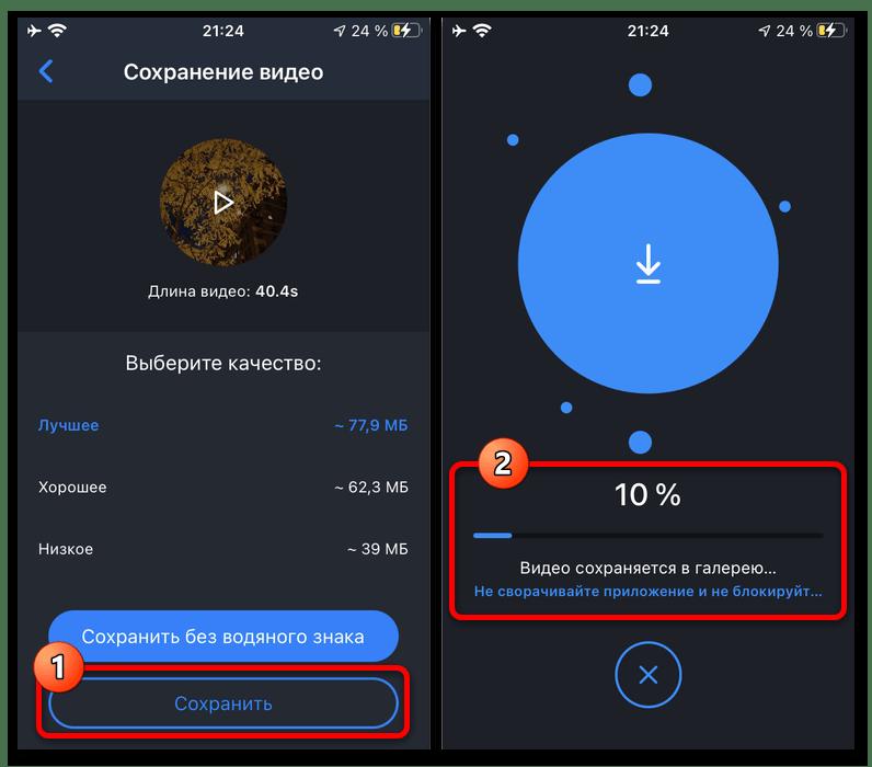 Как замедлить видео в Инстаграм_020