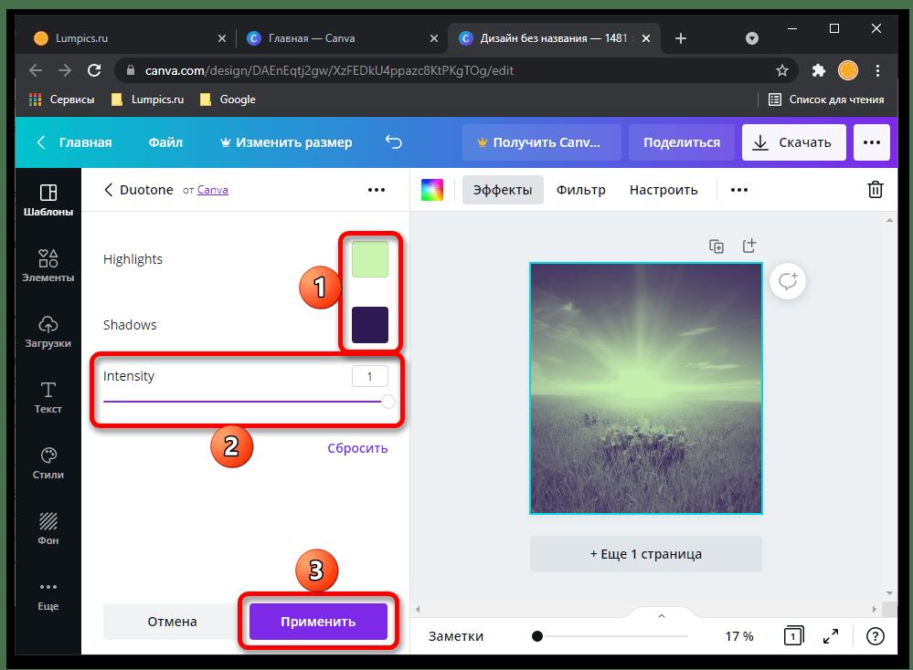 Как затемнить фото онлайн_029