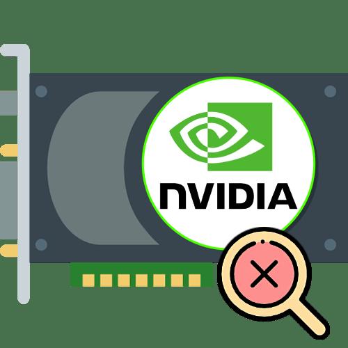 компьютер не видит видеокарту nvidia geforce