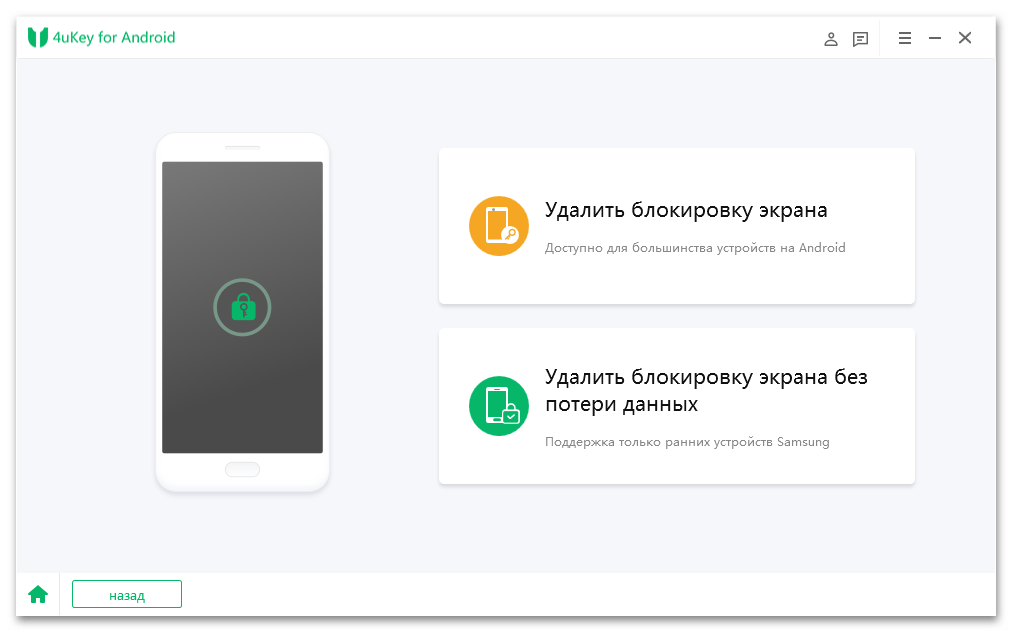 Отзывы про Tenorshare 4uKey for Android в 2021 году_009
