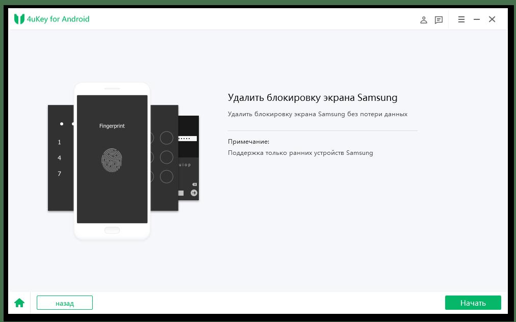 Отзывы про Tenorshare 4uKey for Android в 2021 году_011