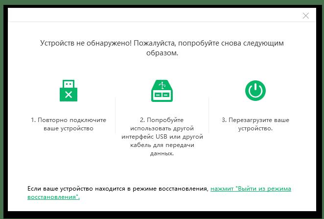 Отзывы про Tenorshare 4uKey for Android в 2021 году_013