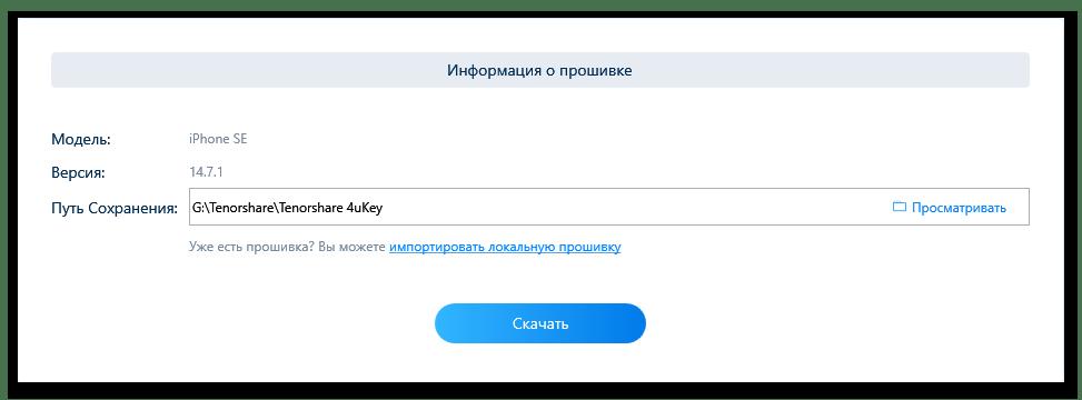 Отзывы про Tenorshare 4uKey в 2021 году_003
