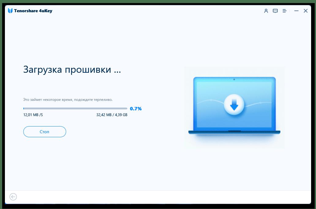 Отзывы про Tenorshare 4uKey в 2021 году_004