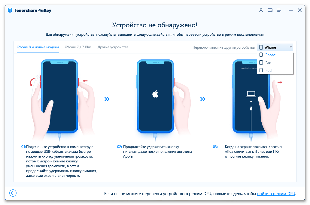 Отзывы про Tenorshare 4uKey в 2021 году_006
