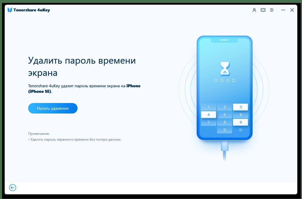 Отзывы про Tenorshare 4uKey в 2021 году_008