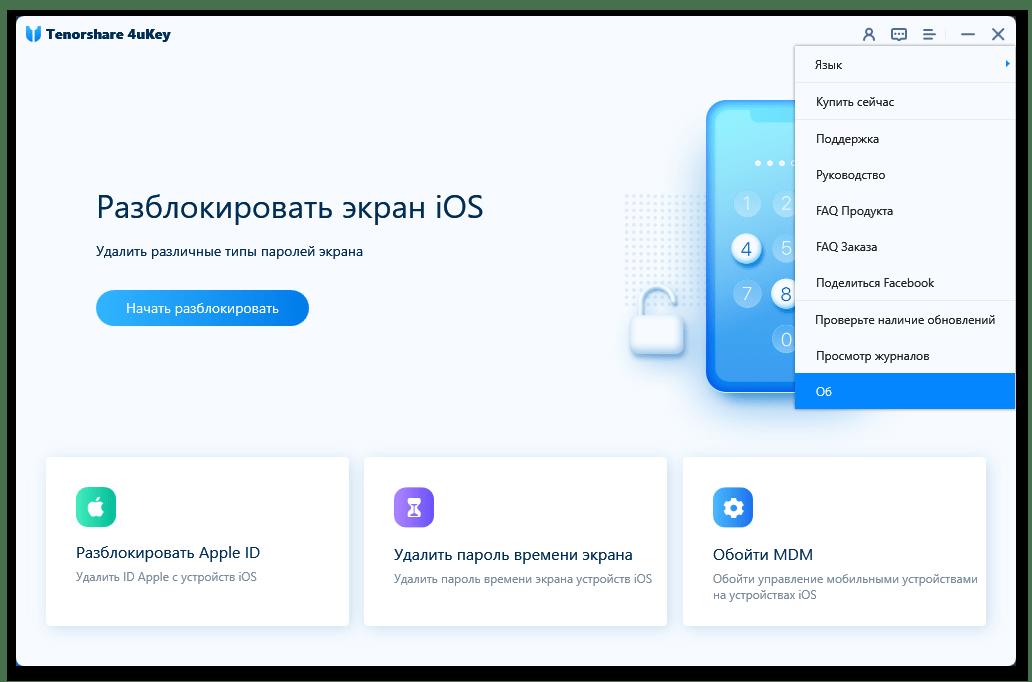 Отзывы про Tenorshare 4uKey в 2021 году_013