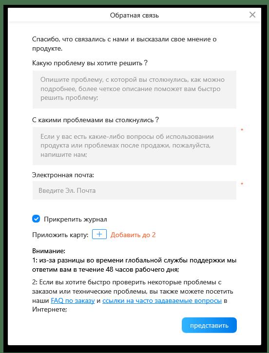 Отзывы про Tenorshare 4uKey в 2021 году_019