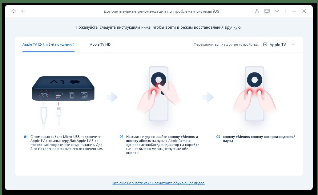 Отзывы про Tenorshare ReiBoot в 2021 году_009