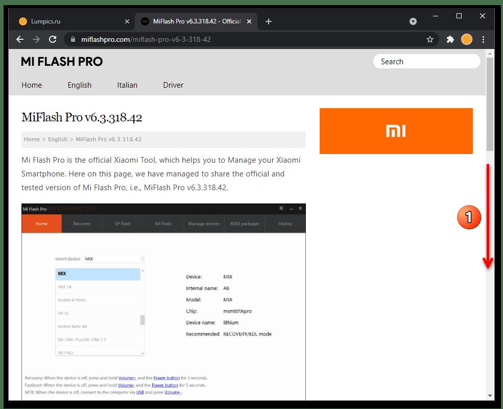 Прошивка Xiaomi через MiFlash PRO 03