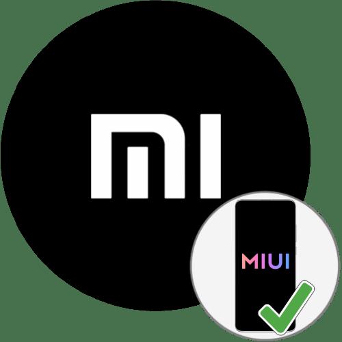 Прошивка Xiaomi через MiFlash PRO