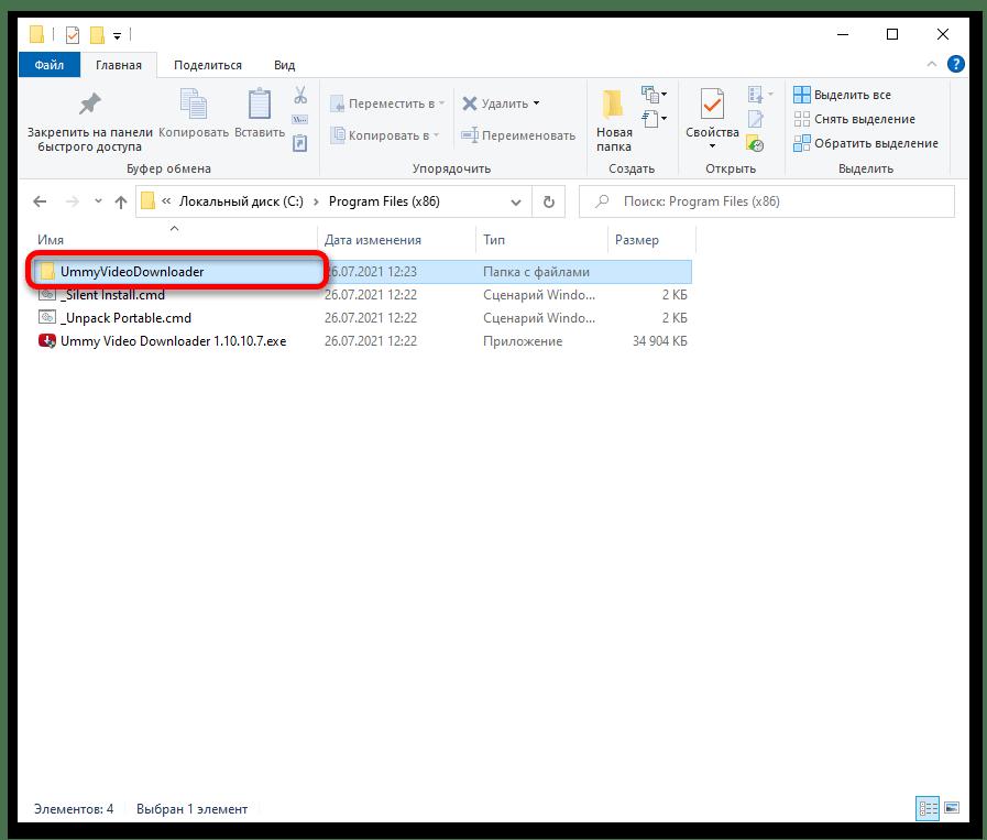 Ummy Video Downloader не скачивает с Ютуба_014