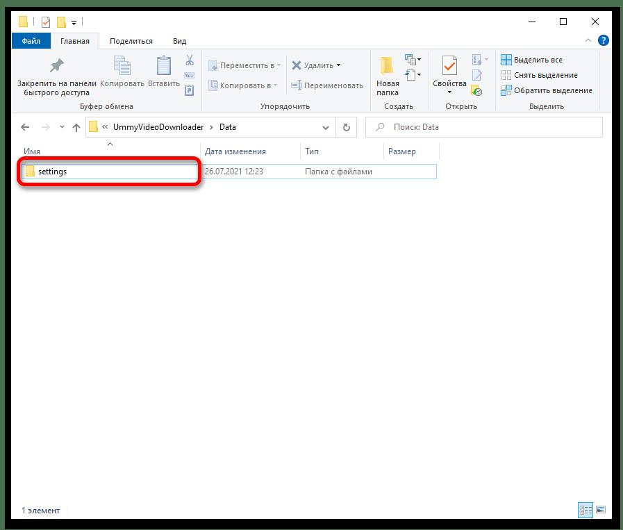 Ummy Video Downloader не скачивает с Ютуба_015