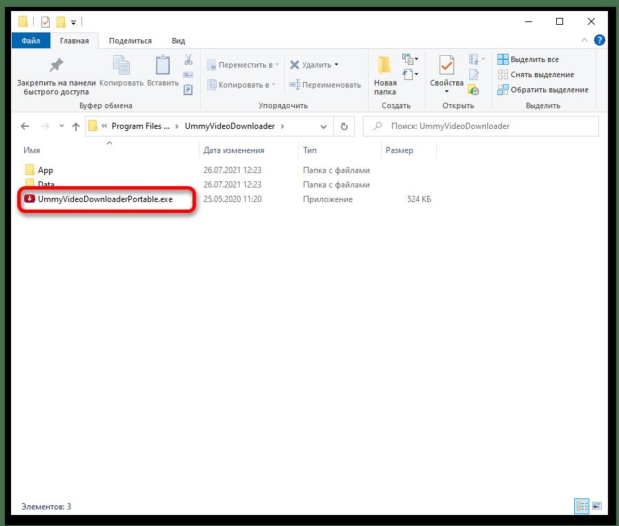 Ummy Video Downloader не скачивает с Ютуба_017