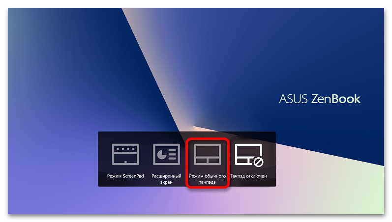 Включение ScreenPad горячей клавишей на ноутбуке ASUS