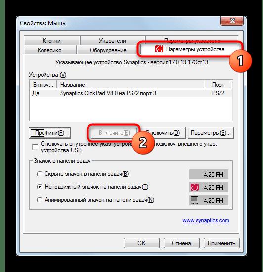 Включение тачпада через настройки драйвера в свойствах мышки ноутбука ASUS с Windows 7
