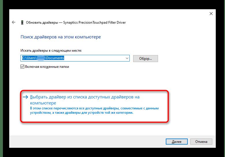 Выбор локального варианта поиска HID-драйвера для тачпада ноутбука ASUS