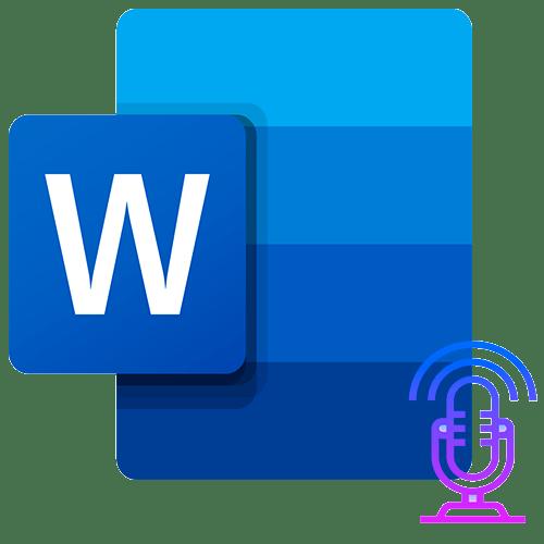 Голосовой набор текста в word онлайн