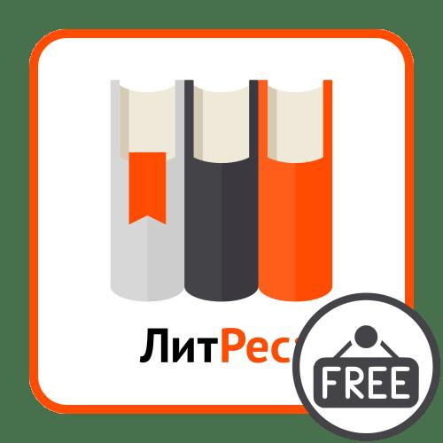 Как бесплатно читать книги на ЛитРес
