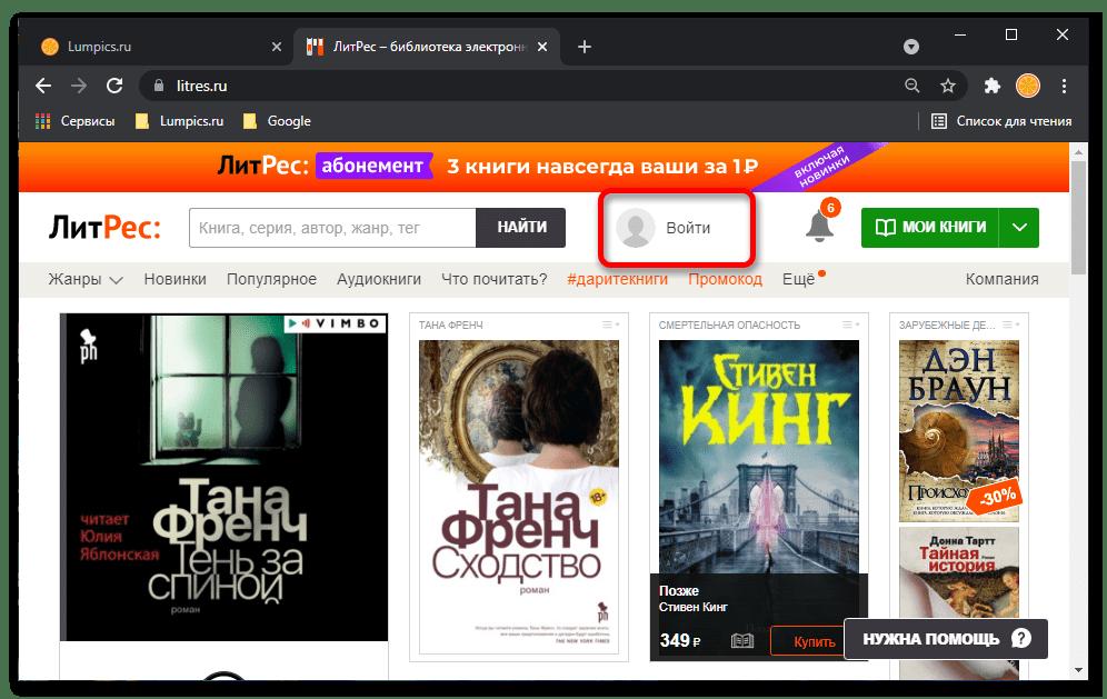 Как бесплатно читать книги на ЛиТрес_003