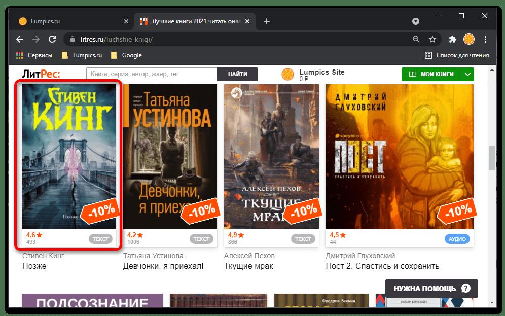 Как бесплатно читать книги на ЛиТрес_013