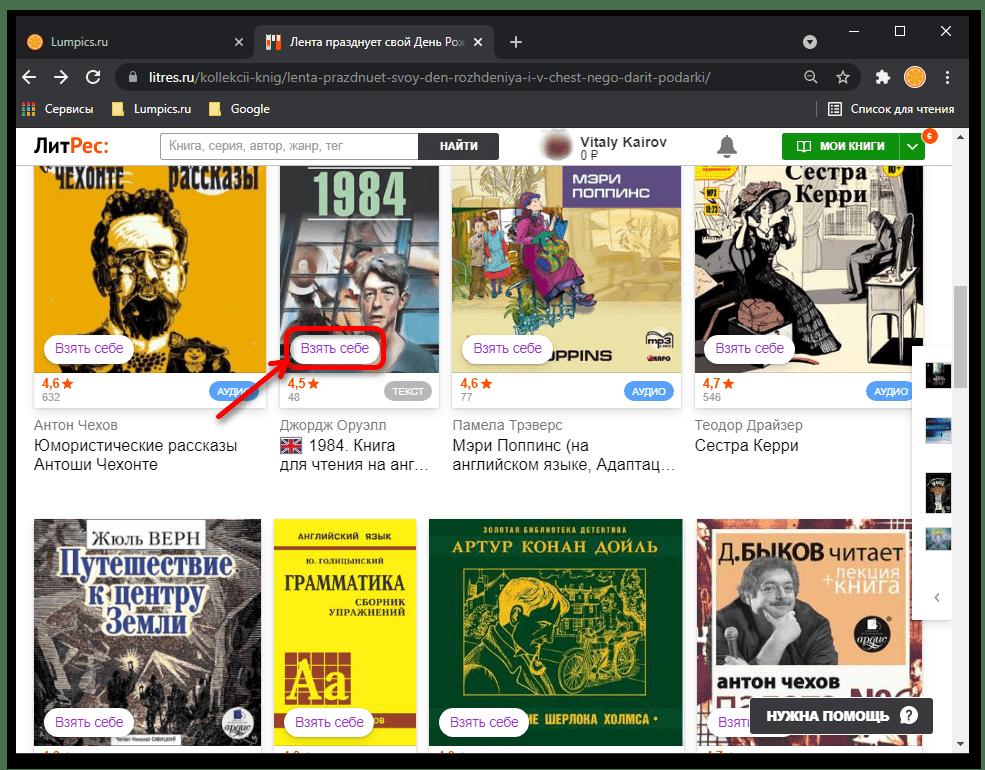 Скачивание платных книг бесплатно с ЛитРес