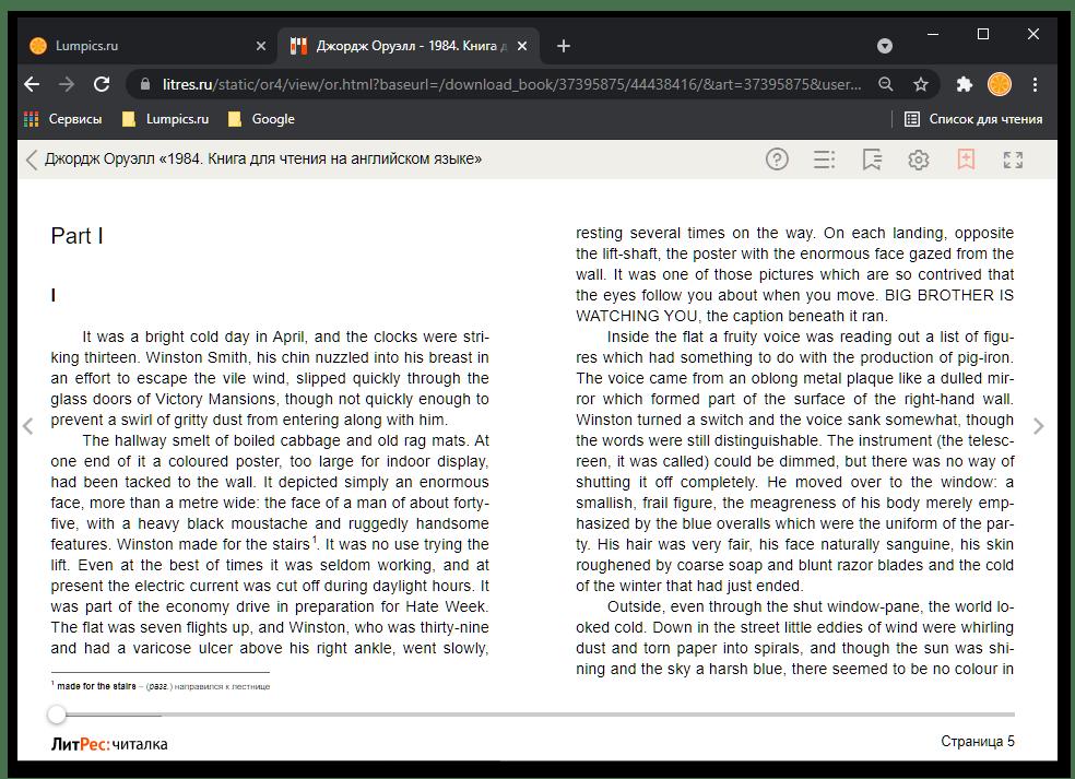 Как бесплатно читать книги на ЛиТрес_020