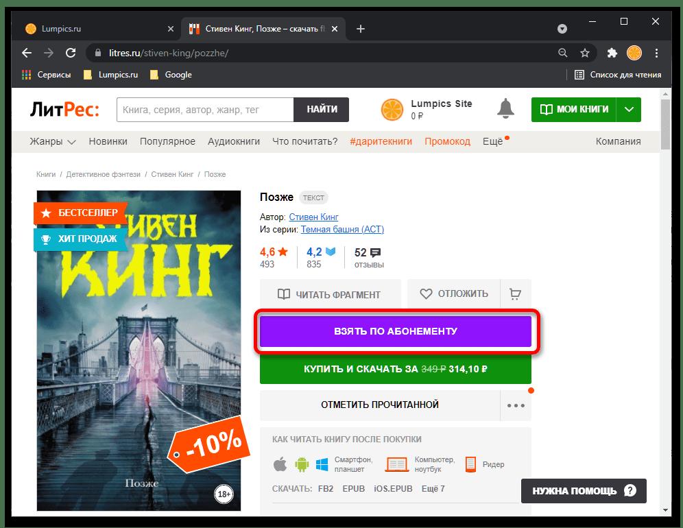 Как бесплатно читать книги на ЛиТрес_024