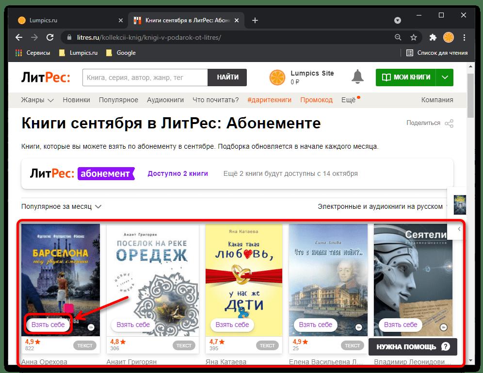 Как бесплатно читать книги на ЛиТрес_028