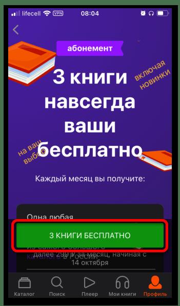 Как бесплатно читать книги на ЛиТрес_041