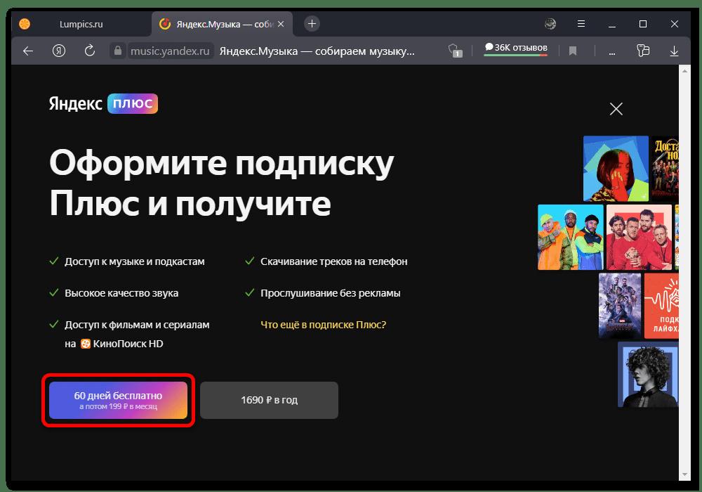 Бесплатное использование Яндекс.Музыки