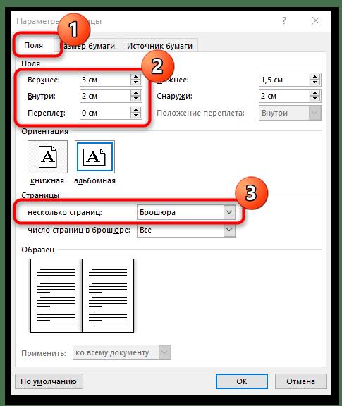 Как делать брошюру в word-02
