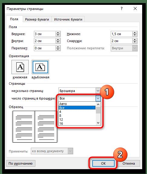 Как делать брошюру в word-03
