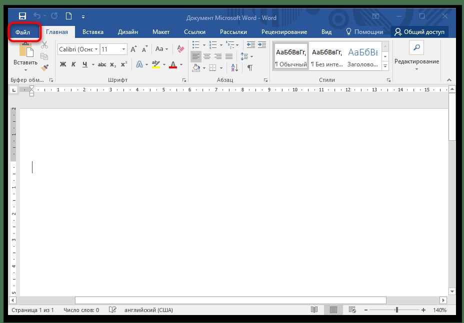 Как делать брошюру в word-04