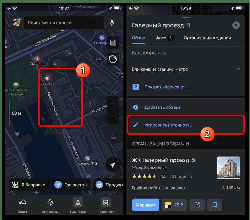 Изменение дома в Яндекс.Картах