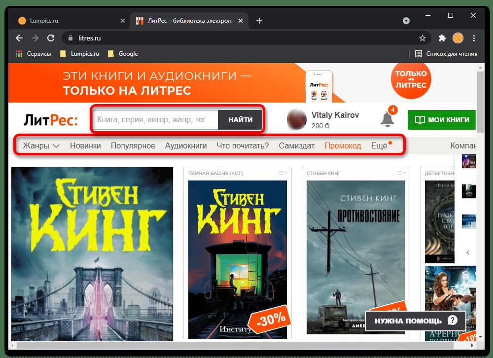 Покупка книг на ЛитРес