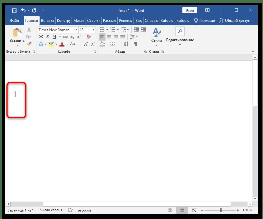 Как объединить два и более документа Word