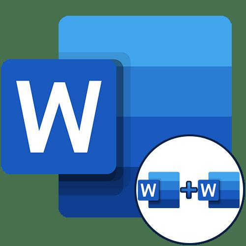 Как объединить два документа Word в один