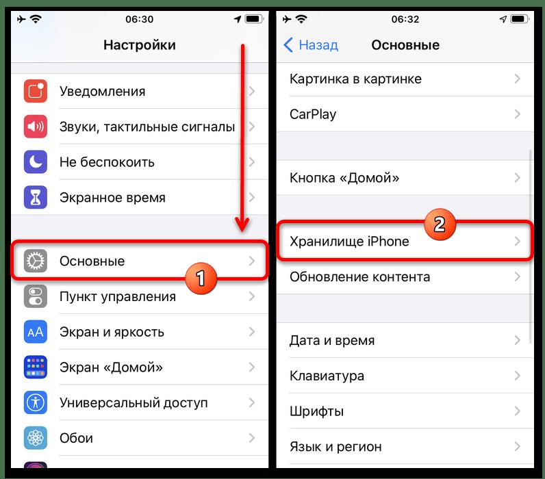 Как обновить Инстаграм на Айфоне_001