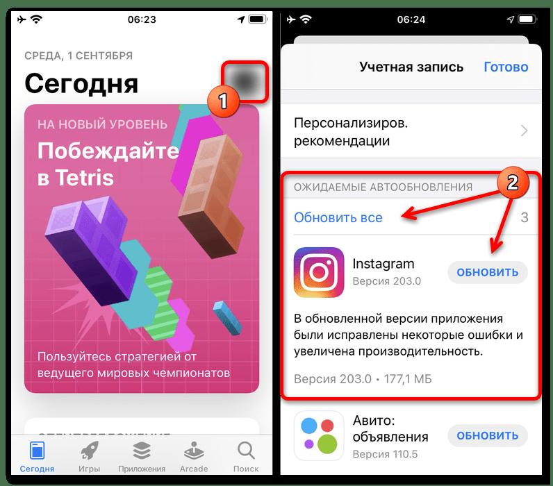 Как обновить Инстаграм на Айфоне_003