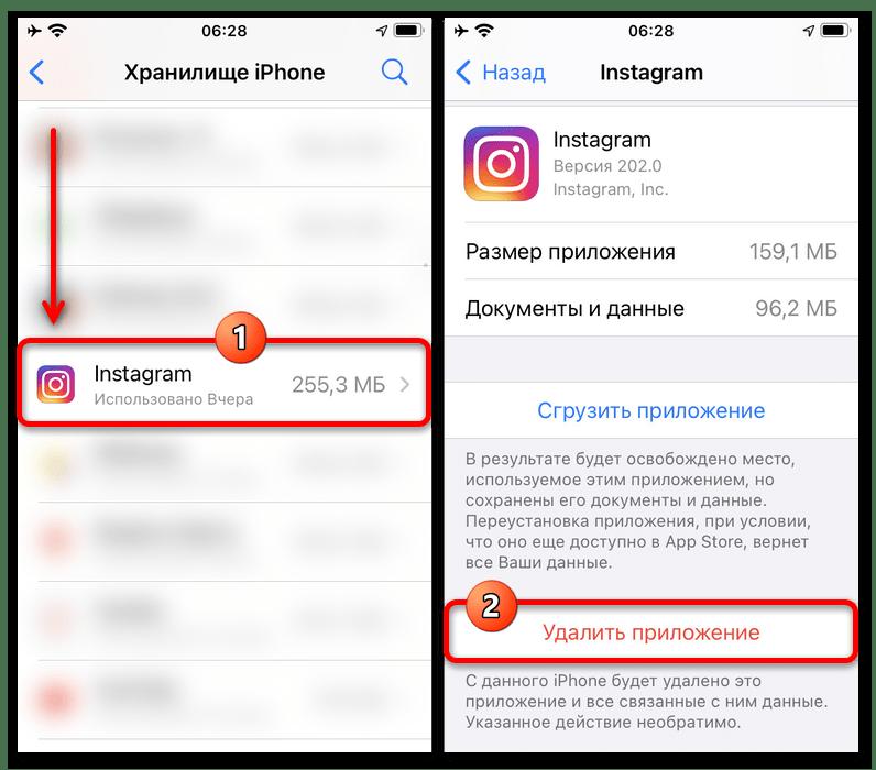 Как обновить Инстаграм на Айфоне_007